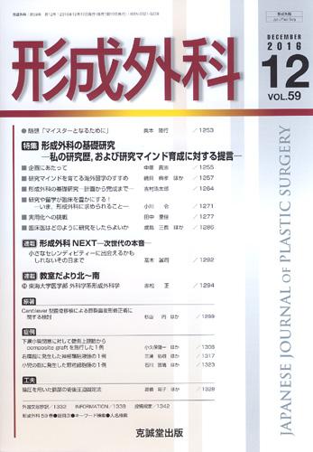 形成外科 第59巻第12号(2016年12月号)