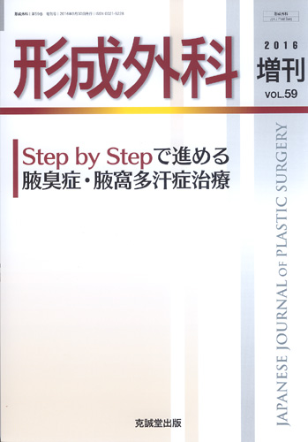 形成外科 第59巻増刊号(2016年増刊号)