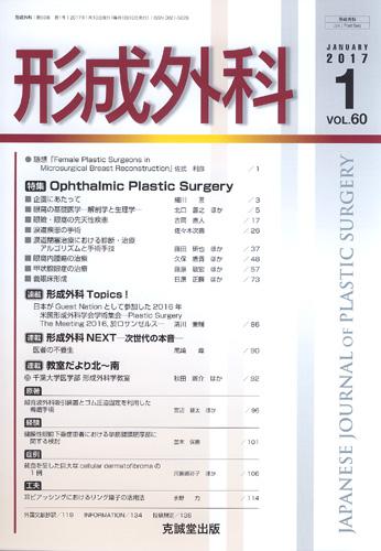 形成外科 第60巻第1号(2017年1月号)