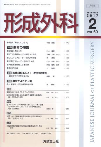 形成外科 第60巻第2号(2017年2月号)