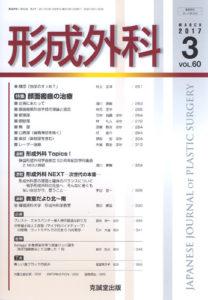 形成外科 第60巻第3号(2017年3月号)