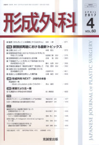 形成外科 第60巻第4号(2017年4月号)