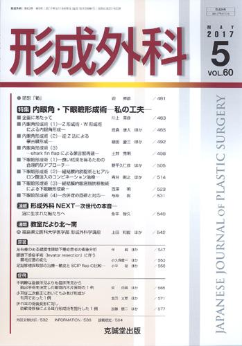 形成外科 第60巻第5号(2017年5月号)