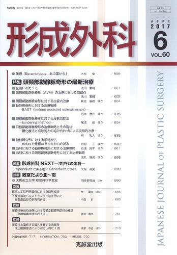 形成外科 第60巻第6号(2017年6月号)