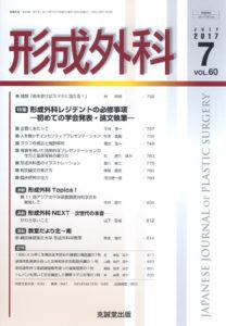 形成外科 第60巻第7号(2017年7月号)