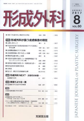 形成外科 第60巻第8号(2017年8月号)