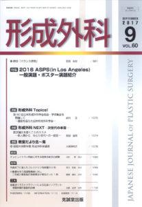 形成外科 第60巻第9号(2017年9月号)