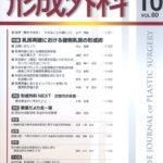 形成外科 第60巻第10号(2017年10月号)