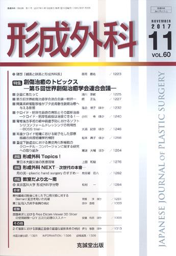 形成外科 第60巻第11号(2017年11月号)