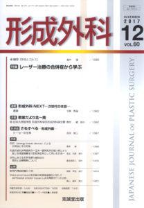形成外科 第60巻第12号(2017年12月号)