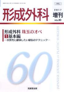 形成外科 第60巻増刊号(2017年増刊号)