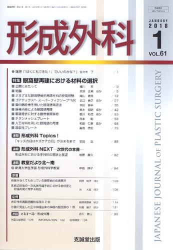 形成外科 第61巻第1号(2018年1月号)