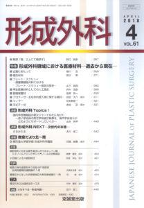 形成外科 第61巻第3号(2018年3月号)