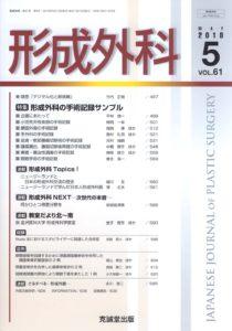形成外科 第61巻第5号(2018年5月号)
