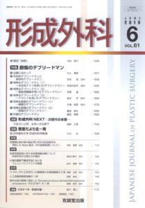 形成外科 第61巻第6号(2018年6月号)