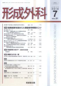 形成外科 第61巻第7号(2018年7月号)