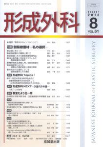 形成外科 第61巻第8号(2018年8月号)
