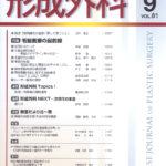 形成外科 第61巻第9号(2018年9月号)