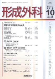 形成外科 第61巻第10号(2018年10月号)