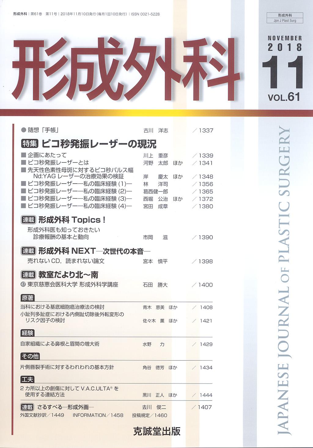 形成外科 第61巻第11号(2018年11月号)