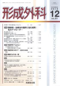 形成外科 第61巻第12号(2018年12月号)