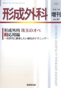 形成外科 第61巻増刊号(2018年増刊号)