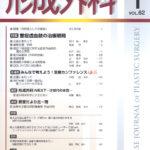 形成外科 第62巻第1号(2019年1月号)