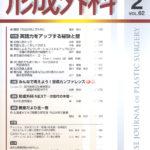 形成外科 第62巻第2号(2019年2月号)