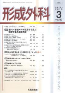 形成外科 第62巻第3号(2019年3月号)