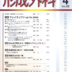 形成外科 第62巻第4号(2019年4月号)