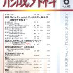 形成外科 第62巻第6号(2019年6月号)