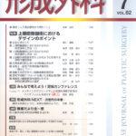 形成外科 第62巻第7号(2019年7月号)