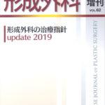 形成外科 第62巻増刊号(2019年増刊号)