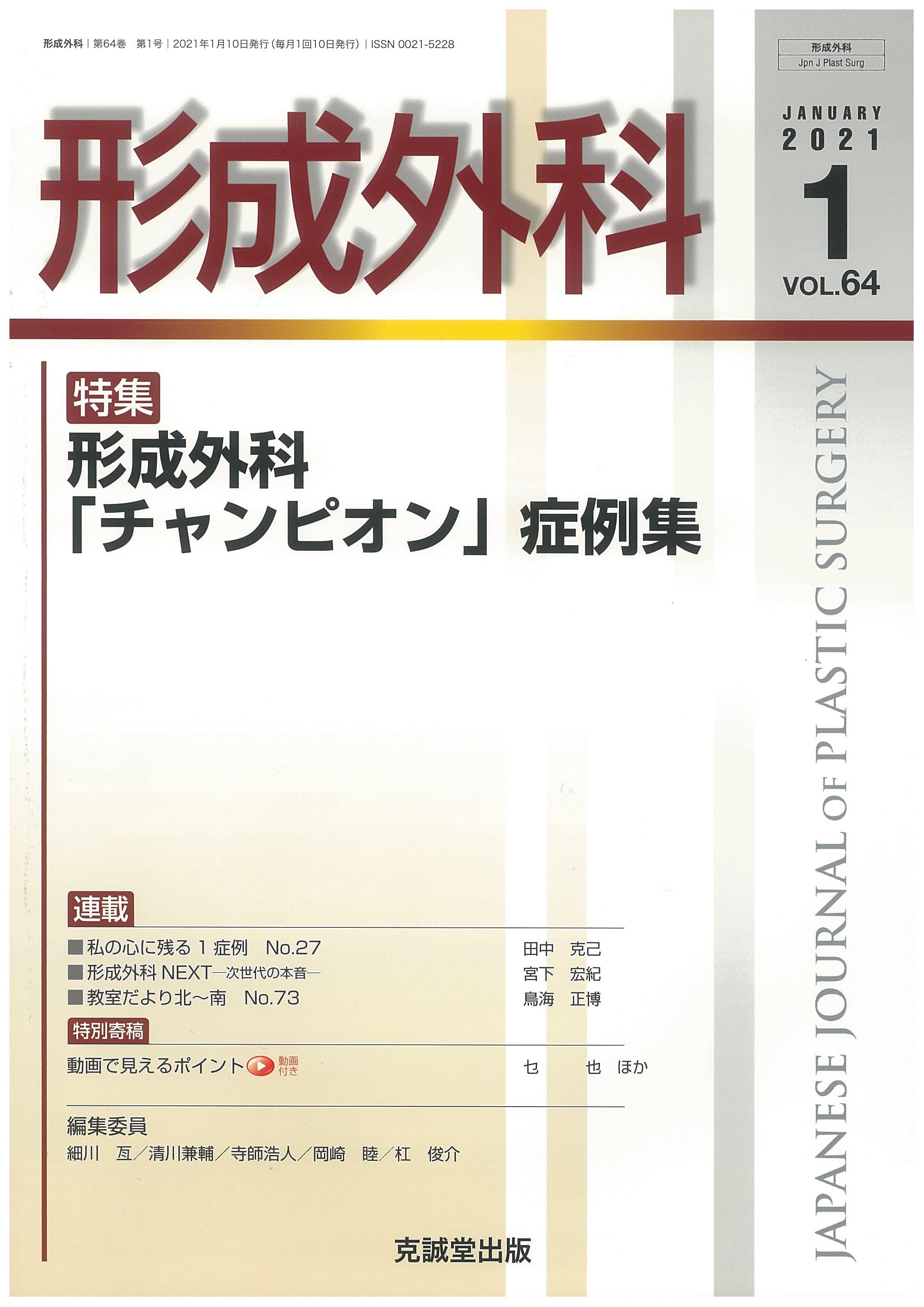 形成外科 第64巻第1号(2021年1月号)